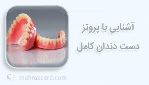 پروتز دست دندان کامل