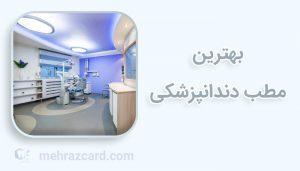 دندانپزشک خوب در کرج