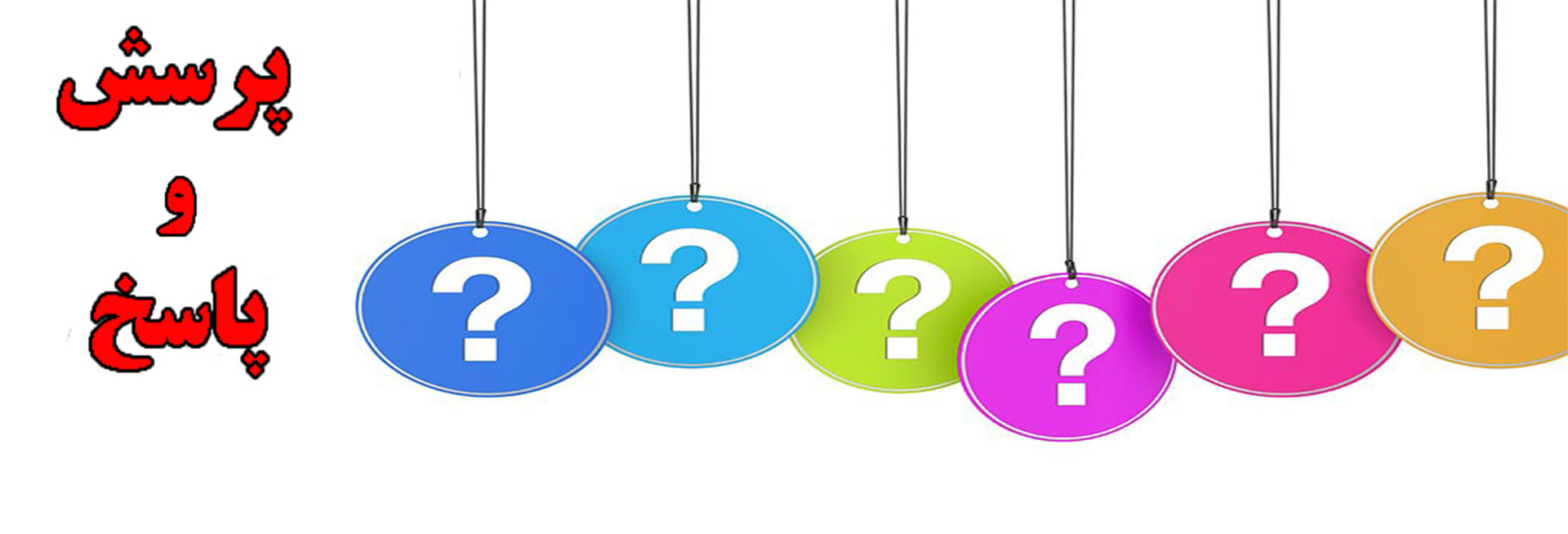 پرسش و پاسخ پزشکی,سوالات رایج دندانپزشکی،سوالات رایج پوست و مو،سوالات رایج روانشناسی