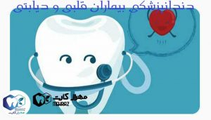 دندانپزشکی-بیماران-قلبی-و-دیابتی
