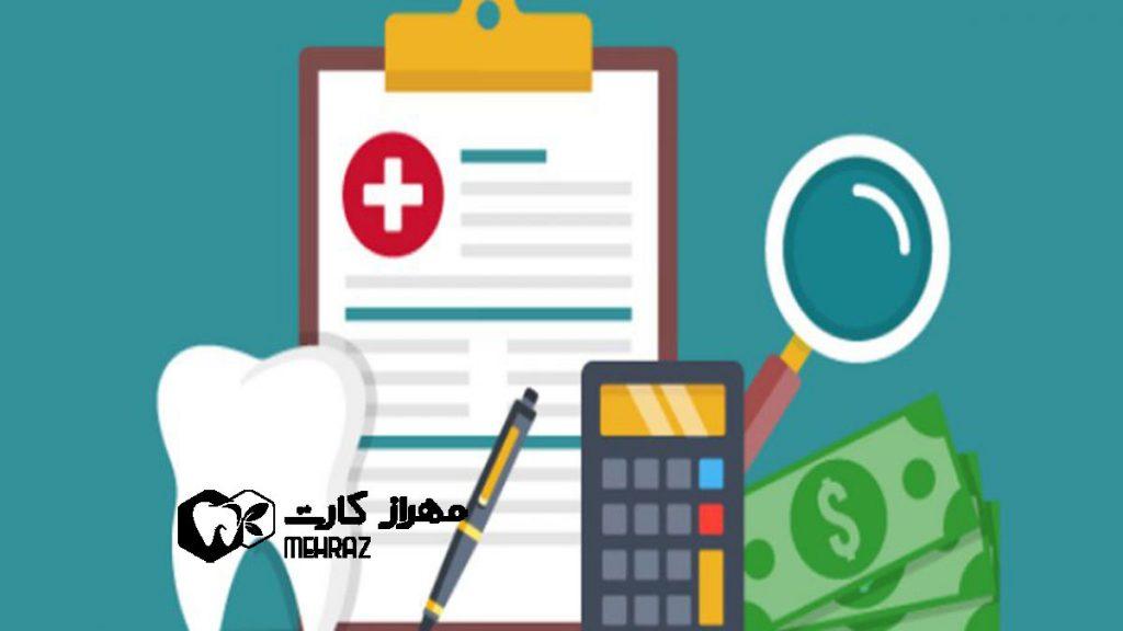 بیمه-تکمیلی-دندانپزشکی