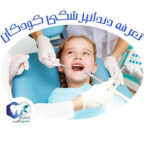 هزینه-دندانپزشکی-کودکان