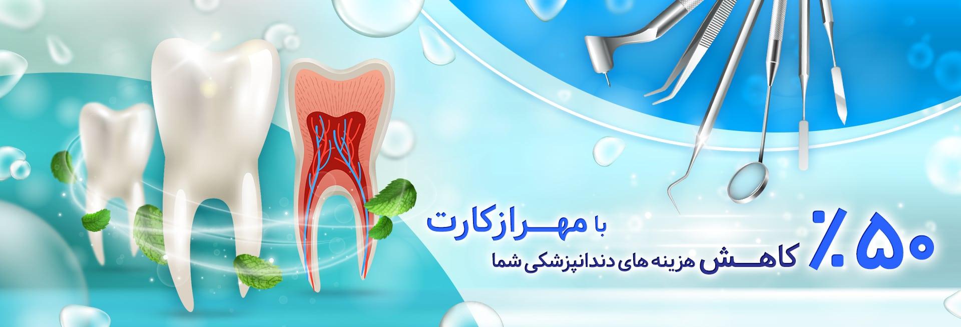 کارت تخفیف دندانپزشکی - بیمه دندانپزشکی