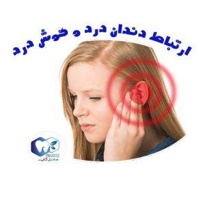 ارتباط-دندان-درد-و-گوش-درد