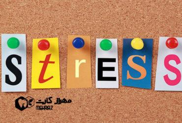 استرس | راهکارهای مقابله