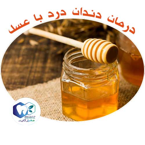 درمان-دندان-درد-با-عسل