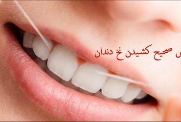 روش صحیح کشیدن نخ دندان