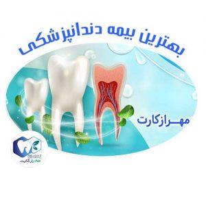 بهترین-بیمه-دندانپزشکی