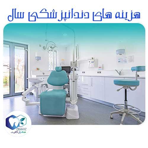تعرفه-دندانپزشکی