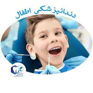 دندانپزشکی-اطفال