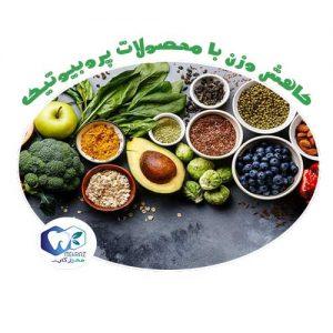 کاهش-وزن-با-محصولات-پروبیوتیک