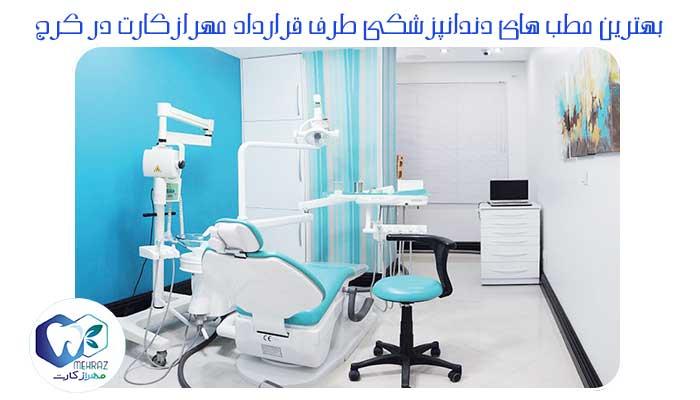 مطب-دندانپزشکی-در-کرج