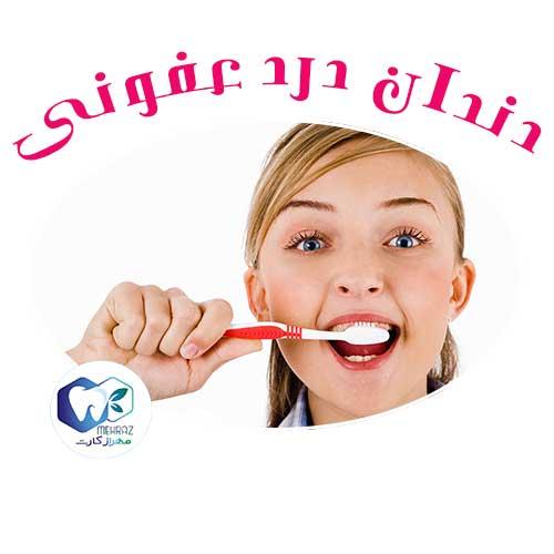 دندان-درد-عفونی