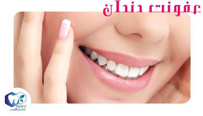 عفونت-دندان