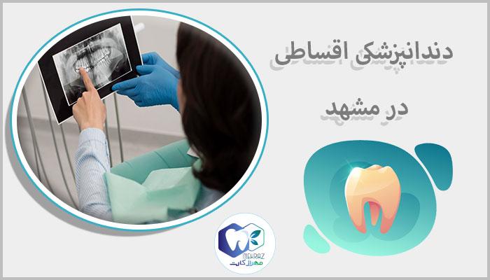 دندانپزشکی اقساطی در مشهد
